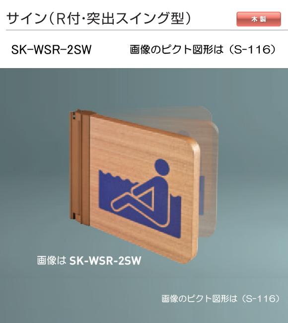 神栄ホームクリエイト(新協和) サイン SK-WSR-2SW(R付・突出スイング型)木製 H200xW200xD18。[ピクト]設備