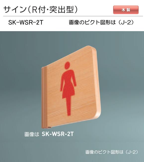 神栄ホームクリエイト(新協和) サイン SK-WSR-2T(R付・突出型)木製 H200xW200xD18。[ピクト]設備