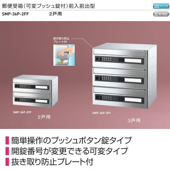 【地域限定送料無料】新協和 郵便受箱(可変プッシュ錠付)前入前出型。横型 2戸用SMP-36P-2FF