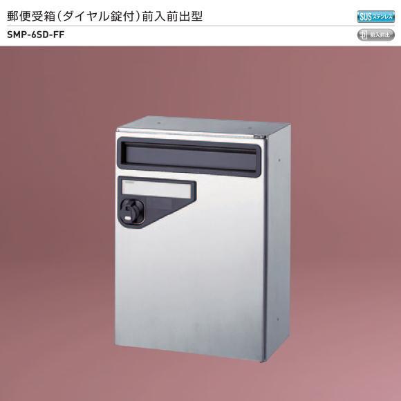 【地域限定送料無料】新協和 郵便受箱(ダイヤル錠付)前入前出型 SMP-6SD-FF