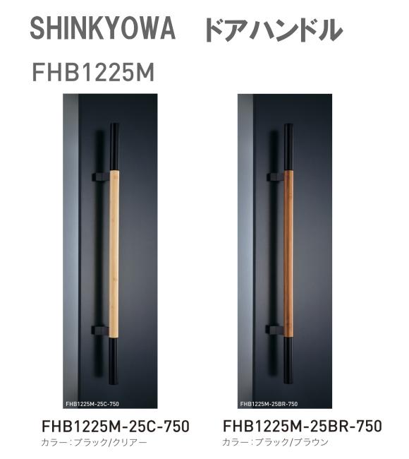 神栄ホームクリエイト ドアハンドル FHB1225M 内外1セット2本組 竹集成材 L=750