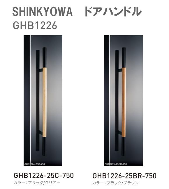新協和[SHINKYOWA] ドアハンドル GHB1226 内外1セット2本組  竹集成材 L=750