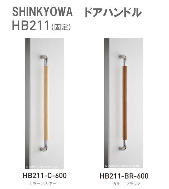 神栄ホームクリエイト ドアハンドル HB211(固定) 内外1セット2本組 竹集成材 L=600