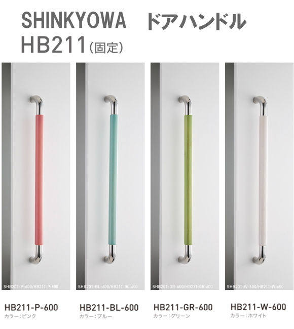 新協和[SHINKYOWA] ドアハンドル HB211(固定) 内外1セット2本組 竹集成材 L=600 多彩なカラーバリエーションが特徴です。