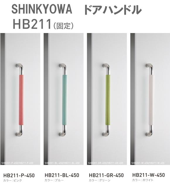 神栄ホームクリエイト ドアハンドル HB211(固定) 内外1セット2本組 竹集成材 L=450 多彩なカラーバリエーションが特徴です。