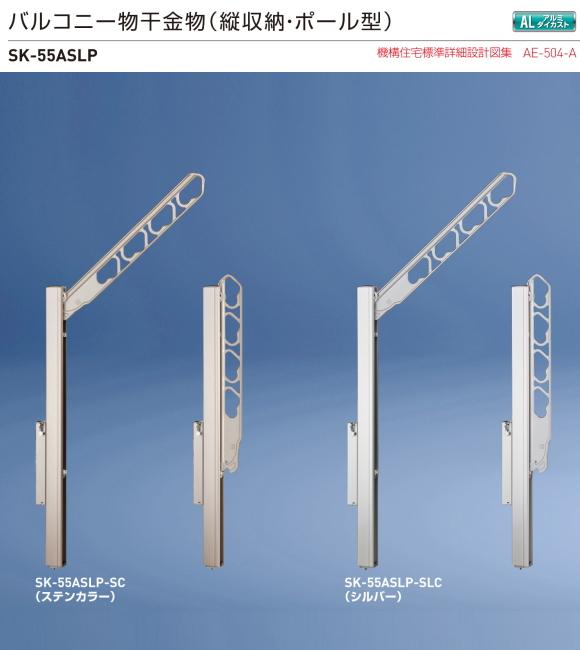 バルコニー物干金物(縦収納・ポール型)新協和 SK-55ASLP 1セット2本組販売(アーム長さ水平時550mm)