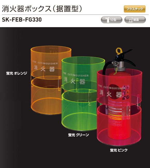 【代引不可・北海道、沖縄県、離島への出荷不可】 神栄ホームクリエイト(新協和) 消火器ボックス(据置型) SK-FEB-FG330。薄暗い屋内でも確認しやすい蛍光カラー