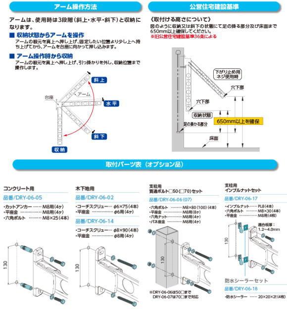 窓壁用物干金物 タカラ産業 DRY・WAVE(ドライ・ウェーブ) KAN55 1セット2本組(S) 壁付け物干しの決定版!!
