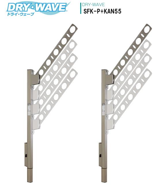 腰壁用可動式ポール+物干金物(DRY・WAVE) ドライ・ウェーブSFK-P+KAN55 (1セット2本組)アーム長さ550mm
