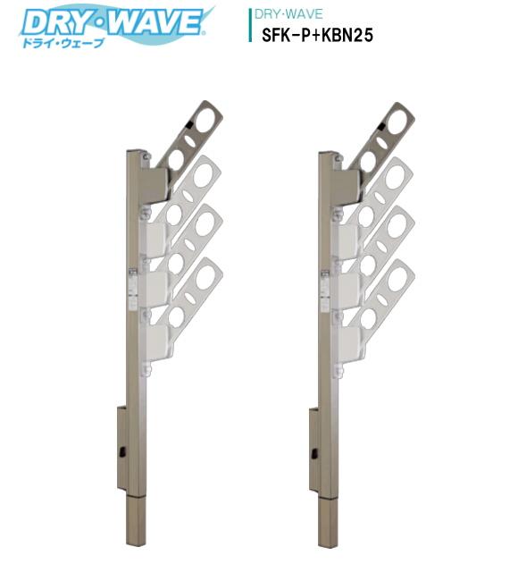 腰壁用可動式ポール+物干金物(DRY・WAVE) ドライ・ウェーブSFK-P+KBN25 (1セット2本組)アーム長さ250mm