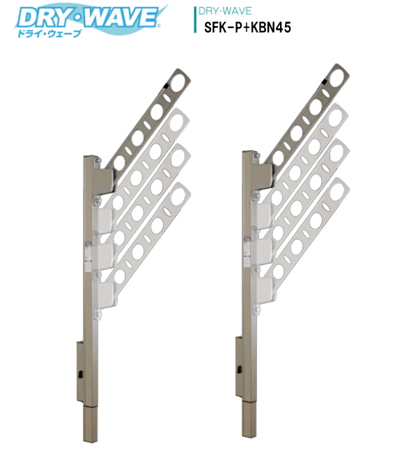 腰壁用可動式ポール+物干金物(DRY・WAVE) ドライ・ウェーブSFK-P+KBN45 (1セット2本組)アーム長さ450mm