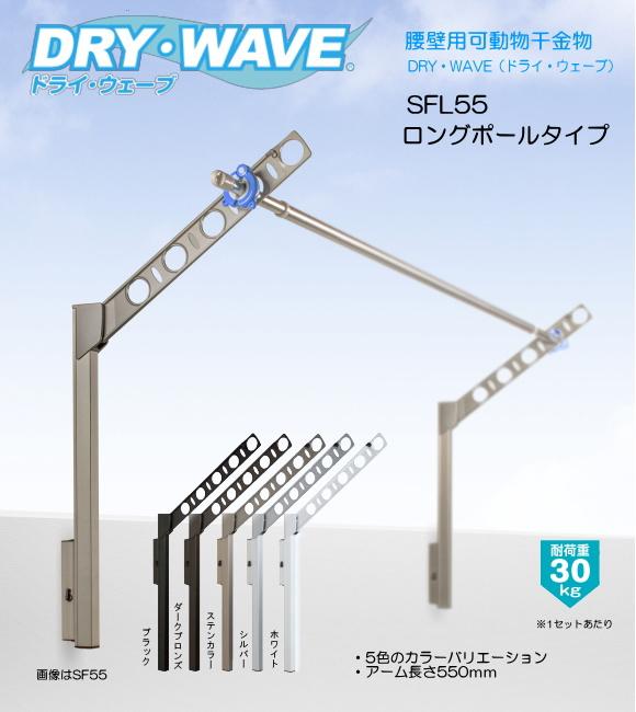 腰壁用可動式物干金物 タカラ産業(DRY・WAVE)ドライ・ウェーブSFL55 (1セット2本いり) (ST)上下スライド式ロングポールタイプ