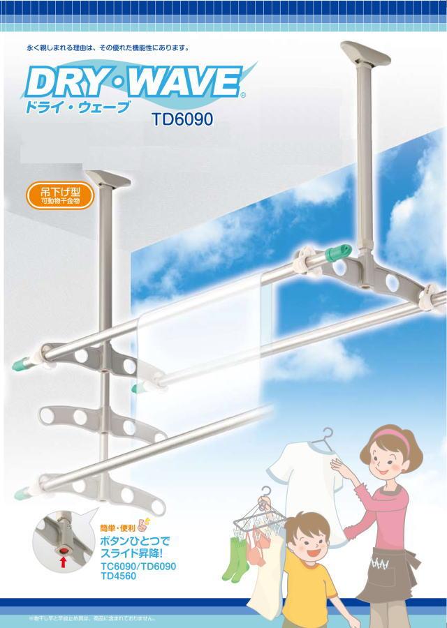 吊下げ型可動物干金物 タカラ産業 ドライ・ウェーブTD6090 1セット2本いり ステンカラー