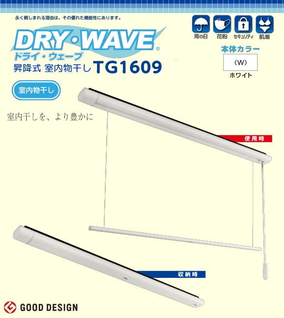 昇降式室内物干し タカラ産業 DRY・WAVE(ドライウェーブ)TG1609 製品寸法86ミリ×D56ミリ×L1730ミリ(竿寸法 1600ミリ)【北海道、沖縄県、離島への出荷不可】