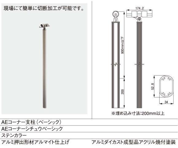 【代引不可】 セキスイ アプローチEレール 樹脂34mm AEコーナー支柱(ベーシック)