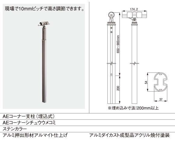 【代引不可】 セキスイ アプローチEレール 樹脂34mm AEコーナー支柱(埋込み式)