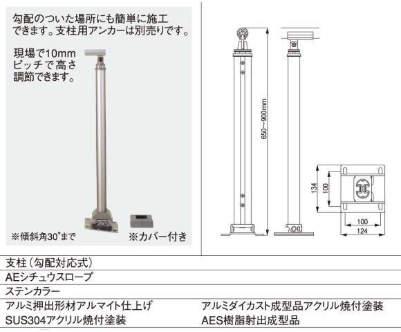【代引不可】 セキスイ アプローチEレール 樹脂34mm 支柱(勾配対応式)