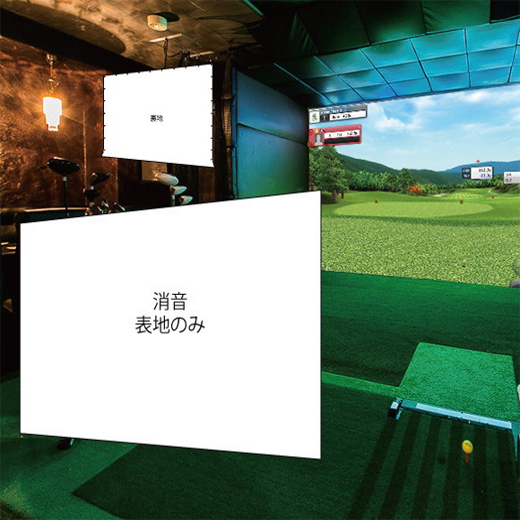 ゴルフ用消音スクリーン 表地1枚 幅3M迄(交換用)