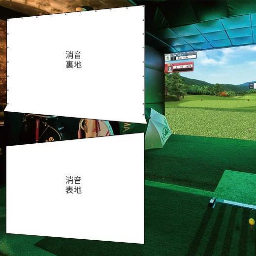 シミュレーションゴルフ用スクリーン 激安☆超特価 ◇限定Special Price オーダーメード 幅3M迄 ゴルフ用消音スクリーン裏表地2枚タイプ