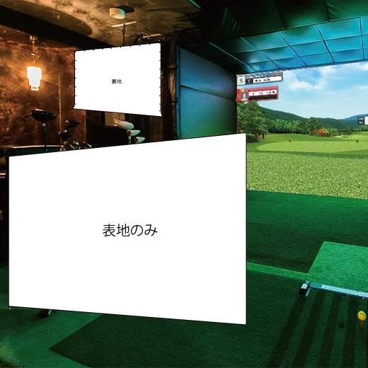 ゴルフ用ポリスクリーン 表地1枚 幅2M迄(交換用)