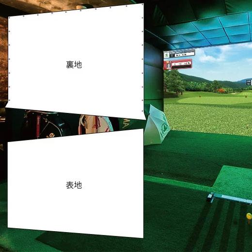 ゴルフ用ポリスクリーン裏表地2枚タイプ 幅4M迄
