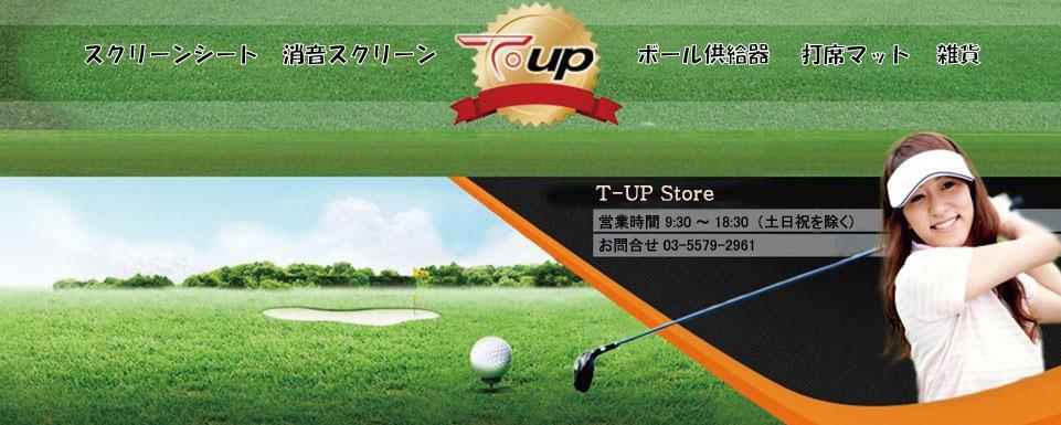 T-UPストア:ゴルフ用品通販サイトです。