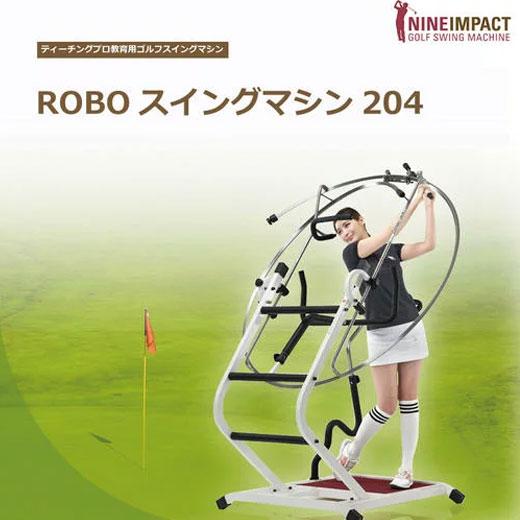 ROBOスイングマシン204