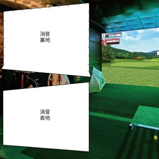 ゴルフ用消音スクリーン裏表地2枚タイプ 幅4M迄