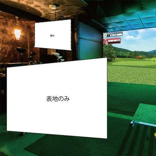 ゴルフ用ポリスクリーン 表地1枚 幅4M迄(交換用)