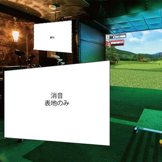 ゴルフ用消音スクリーン 表地1枚 幅4M迄(交換用)
