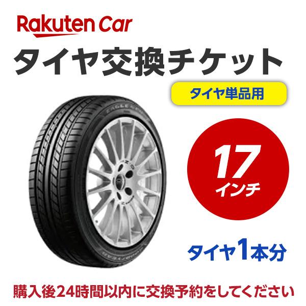 必ずタイヤと同時に購入してください。タイヤとタイヤ取付チケットを別々にご購入いただいた場合はタイヤ取付の対応が出来かねます。 タイヤ交換チケット(タイヤの組み換え) 17インチ - 【1本】 タイヤの脱着・バランス調整込み【ゴムバルブ交換・タイヤ廃棄別】
