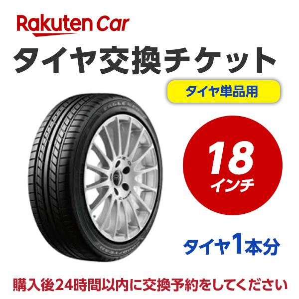 必ずタイヤと同時に購入してください タイヤとタイヤ取付チケットを別々にご購入いただいた場合はタイヤ取付の対応が出来かねます タイヤ交換チケット タイヤの組み換え 18インチ - タイヤの脱着 限定品 バランス調整込み ゴムバルブ交換 タイヤ廃棄別 予約 1本