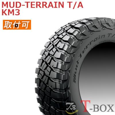 BF Goodrich (グッドリッチ) Mud-Terrain T/A KM3 LT255/70R16 120/117 Q LRE サマータイヤ マッドテレーン ティーエー ケーエムスリー
