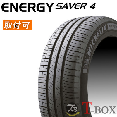 【在庫あり・即納可】【新製品】【従来のSAVERよりも大幅性能アップ】【取付対象】【4本セット・国内正規品】MICHELIN (ミシュラン)ENERGY SAVER 4 145/80R13 79S XL サマータイヤ エナジーセイバーフォー