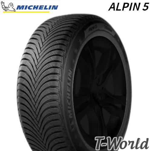 【取付対象】【4本セット・国内正規品】MICHELIN(ミシュラン)Alpin Series ALPIN 5 205/60R16 92H MO ウインタータイヤ アルペンシリーズ メルセデス・ベンツ承認