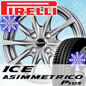 ?スタッドレスタイヤ? サイズ : 175/65R14 PIRELLI ICE ASIMMETRICO PLUS ?ホイール? サイズ : 14×5.5J 4H HOT STUFF Exceeder E03 送料無料 (一部地域除く)タイヤホイールセット1台分価格*きでの購入*