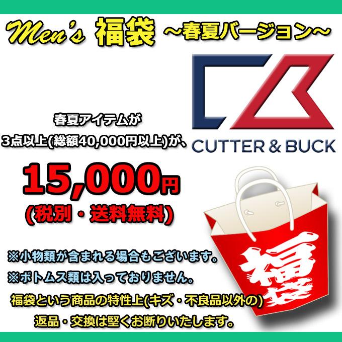 CUTTER&BUCK(カッター&バック) メンズ春夏福袋