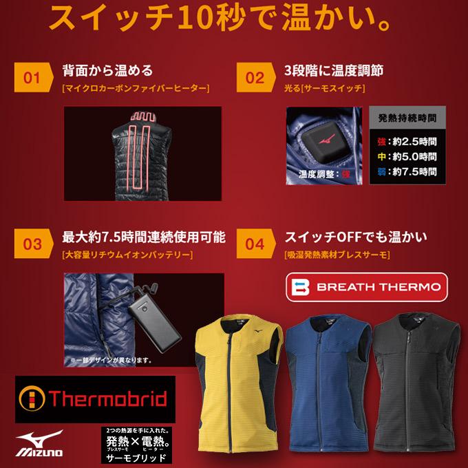 Mizuno ミズノ 発熱x伝熱 サーモブリッドリップルキルトベスト