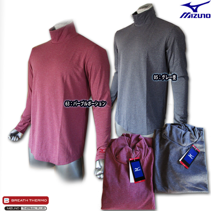 Mizuno ミズノ ブレスサーモ フィーリンテックハイネックシャツ:スタイルTY