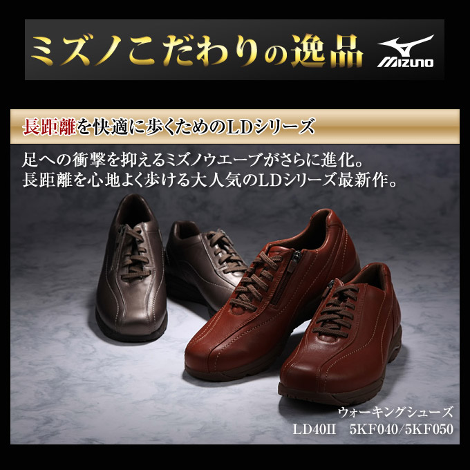 Mizuno/ミズノ LD40-2 ウォーキングシューズ【マラソン1207P10】【マラソン201207_趣味】