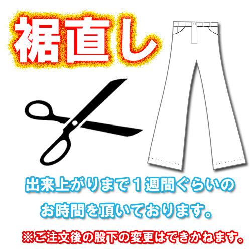 裾直し-ダブル【当店購入時限定】