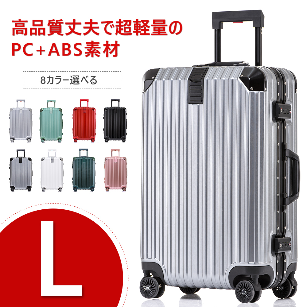 送料無料!スーツケース Uniwalker スーツケース lサイズ ブラック シルバー ローズゴールド 7019-lサイズ TSAロック キャリーケース キャリーバッグ 可 1年保証 丈夫 大型 フレーム 人気 8輪 旅行用品 ビジネス