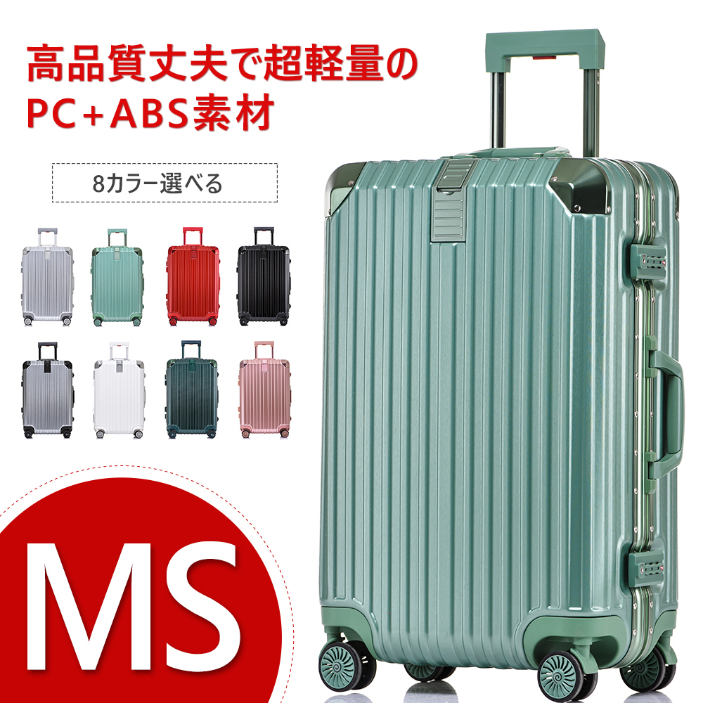 送料無料!スーツケース Uniwalker スーツケース msサイズ ブラック シルバー ローズゴールド 7019-msサイズ TSAロック キャリーケース キャリーバッグ 可 1年保証 丈夫 小型 フレーム 人気 8輪 旅行用品 ビジネス