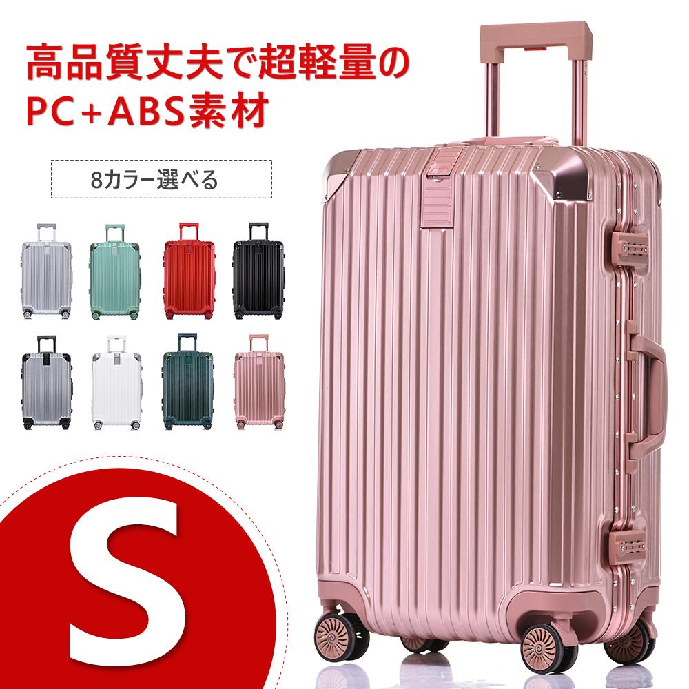 送料無料!スーツケース Uniwalker スーツケース sサイズ ブラック シルバー ローズゴールド 7019-sサイズ 機内持ち込み TSAロック キャリーケース キャリーバッグ 可 1年保証 丈夫 小型 フレーム 人気 8輪 旅行用品 ビジネス
