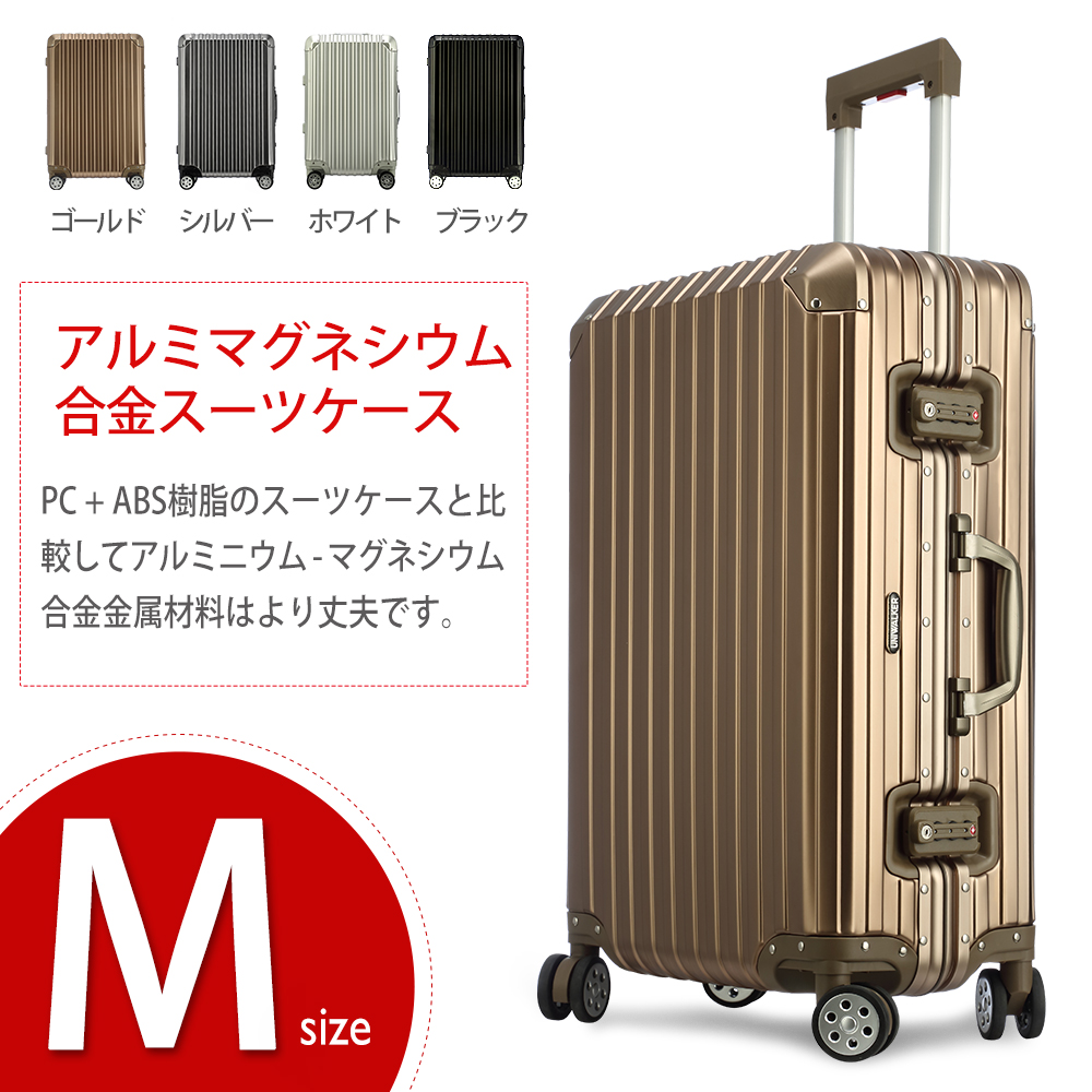 【送料無料】 Uniwalker T-you スーツケース mサイズ TSAロック 8輪 51リットル 超軽量 キャリーケース キャリーバック 高純度アルミニウムマグネシウム合金 1年修理保証