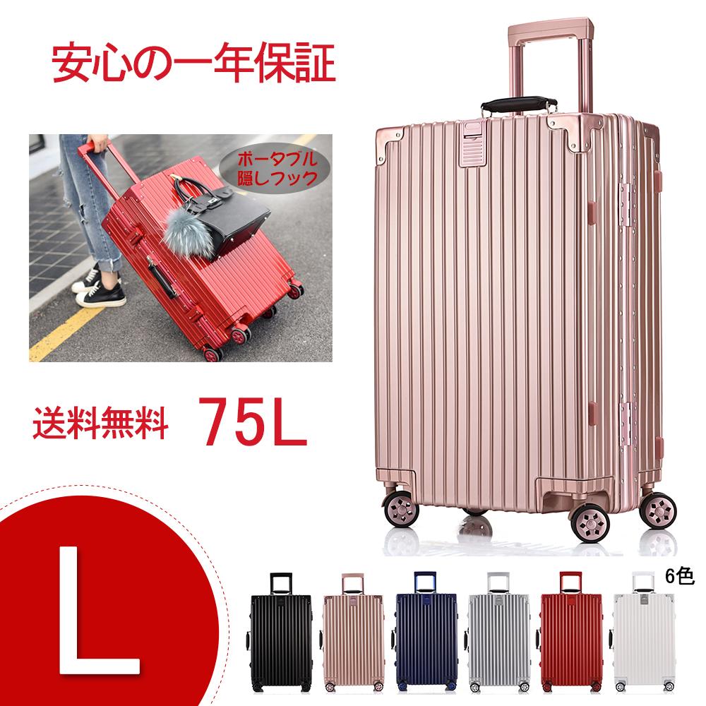 スーツケース キャリーケース キャリーバッグ ダブルキャスター 8輪 TSAロック ポリカーボネート 頑丈 静音 大型 大きい フレーム タイプ 女性 シンプル おしゃれ ブラック シルバー 1週間 修学 旅行 海外 旅行 ビジネス 1年保証Uniwalker 9168-lサイズ
