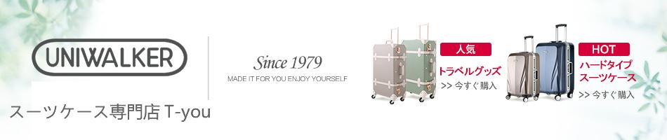 スーツケース 専門店T-you:スーツケース、ストールなど旅行用品を取り扱っています。