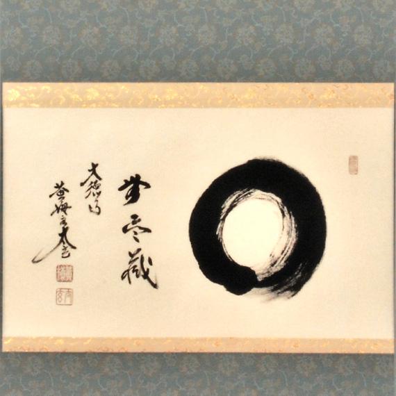【茶道具/掛軸】軸 横物 「〇無尽蔵」【国内配送料無料】【代引手数料無料】