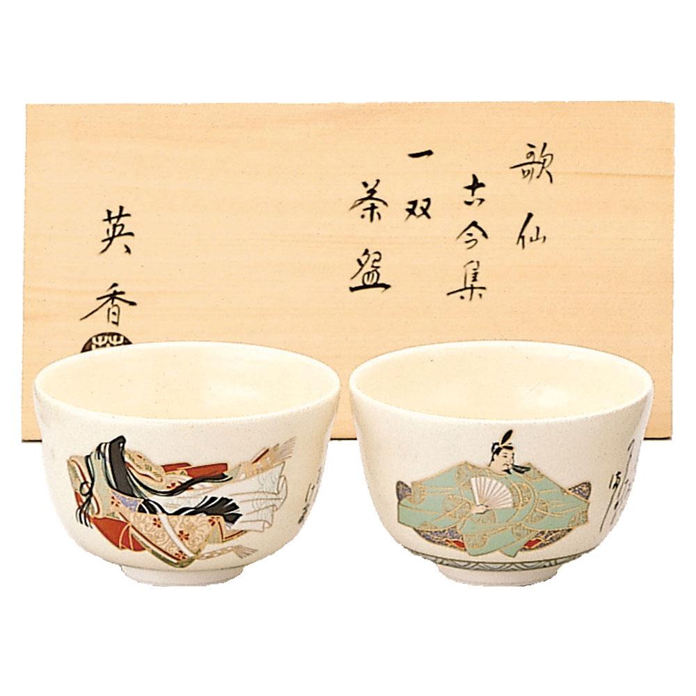 【茶道具/抹茶碗 】歌仙一双茶碗【雛祭り】【ひな祭り】【国内配送料無料】【代引手数料無料】