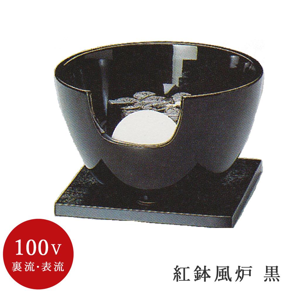 【電熱茶道具/電熱風炉】紅鉢風炉 黒(200W/500W) 強弱切替スイッチ付 【ヤマキ製】【電気】【電器】【電熱ヒーター】